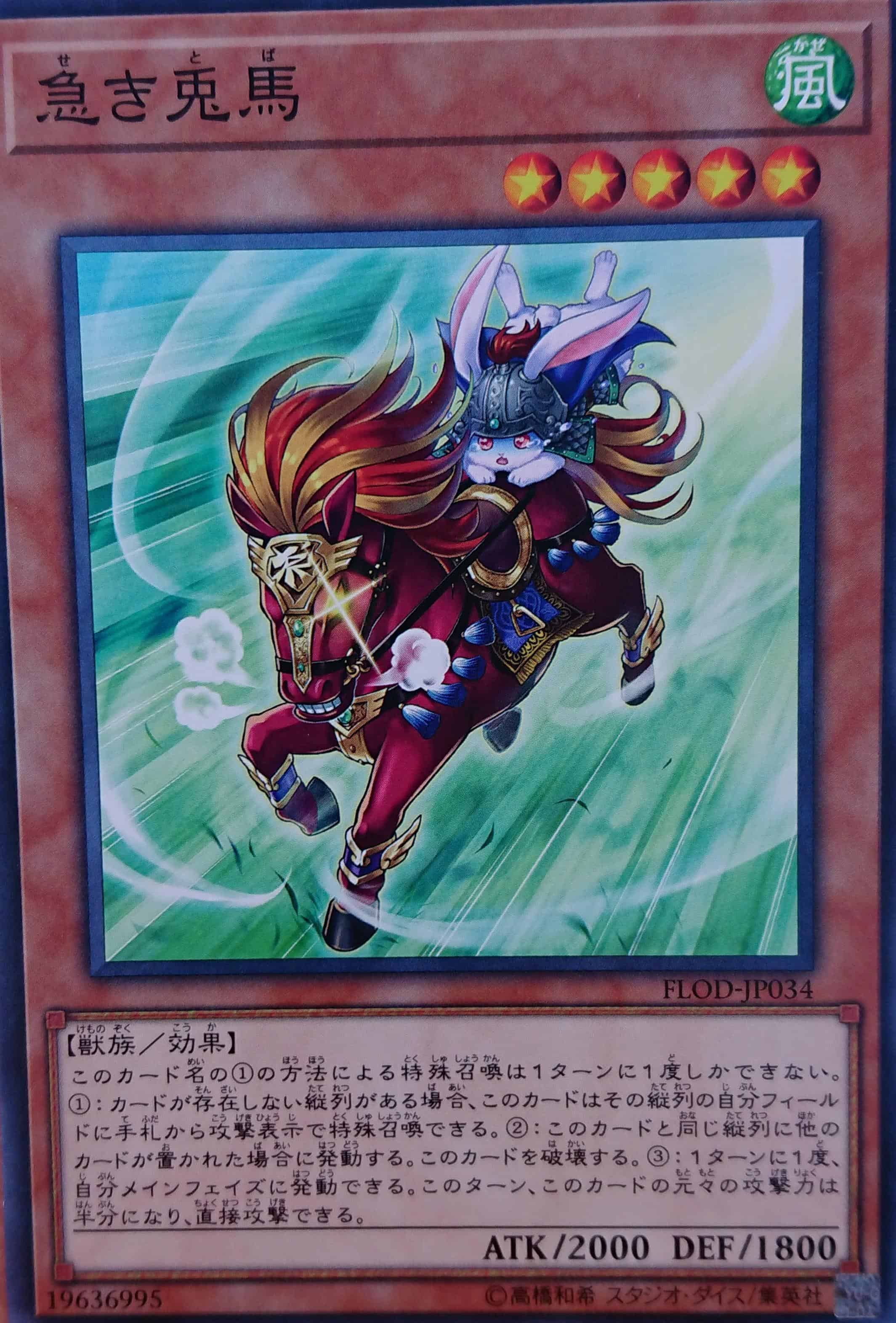 The Organization | Flames of Destruction: The Remaining Cards