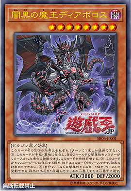The organization sdr06 cards from vjump news lair of darkness level 8 dark dragon effect monster 30002000 you can use the 1st and 3rd effects with this cards name only once per aloadofball Gallery