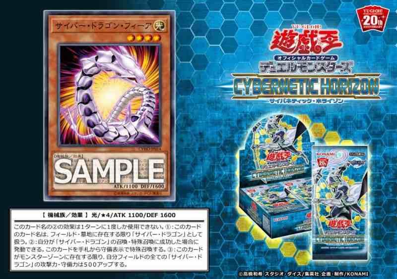ورقة Cyber Dragon Vier DZh4urVU0AMgH2m