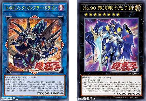 The Organization | Collector's Pack 2018 News