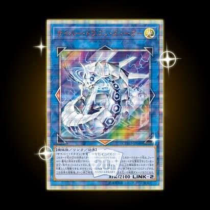 [OCG] Cybernetic Horizon Card-20th_rare