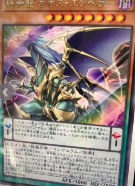 ورقة Chaos Emperor, the Armageddon Dragon 61449fe0-s