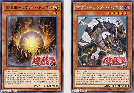 The Organization Sofu Thunder Dragon Theme Cards