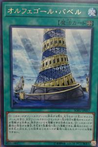 ورقة Orphegel Babel Orphegel-Babel