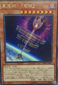 "ورقة Sei'ibutsu – ""Seijou"" World-Legacy-Seijou"
