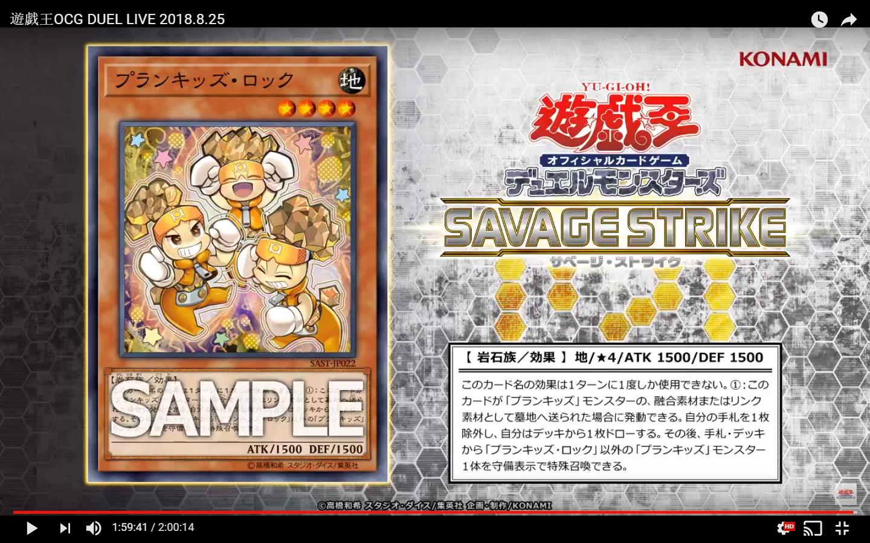 Νέες Κυκλοφορίες στο Yu-Gi-Oh! OCG - Σελίδα 31 Savage-Strike-Planckster