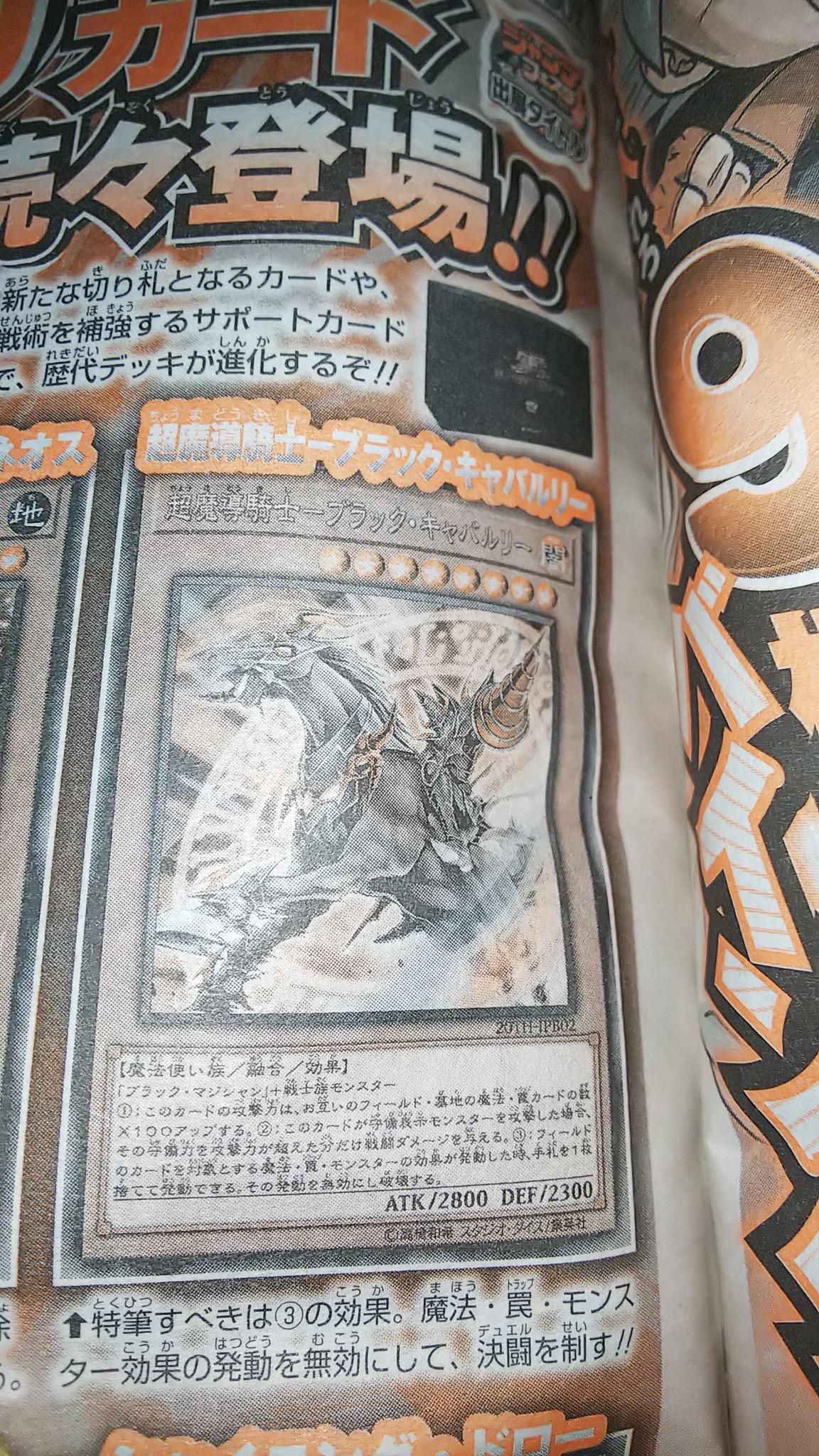 Νέες Κυκλοφορίες στο Yu-Gi-Oh! OCG - Σελίδα 37 760FAE89-A1B5-4CD7-8BE6-AF6CEC820587