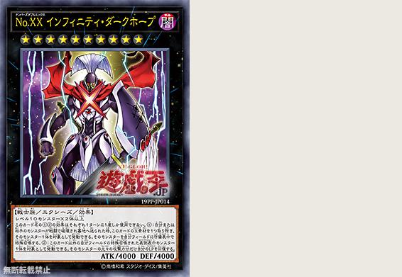 Νέες Κυκλοφορίες στο Yu-Gi-Oh! OCG - Σελίδα 37 DarkHope