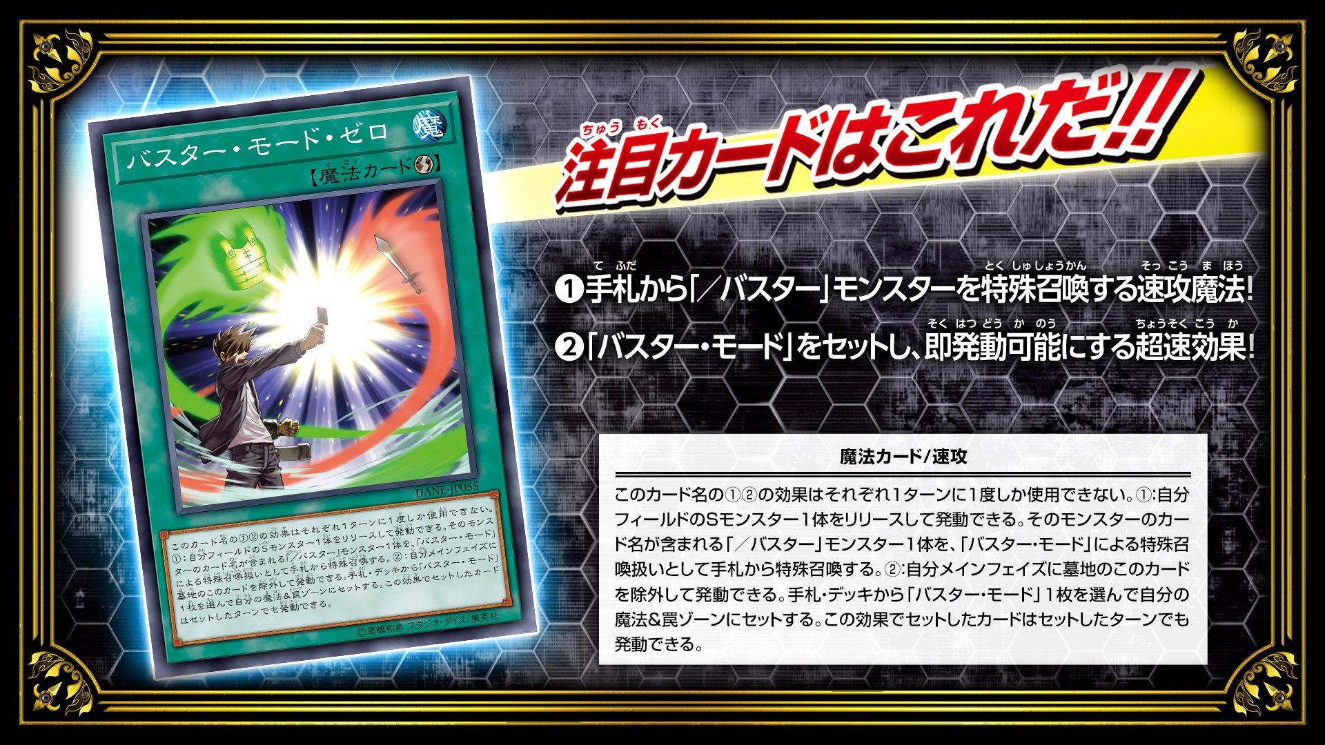 Νέες Κυκλοφορίες στο Yu-Gi-Oh! OCG - Σελίδα 37 Du5-U31UUAAI7Zj-1