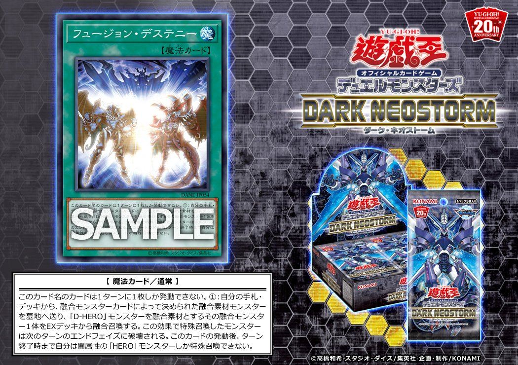 Νέες Κυκλοφορίες στο Yu-Gi-Oh! OCG - Σελίδα 37 DuXgAXjVYAEJO83