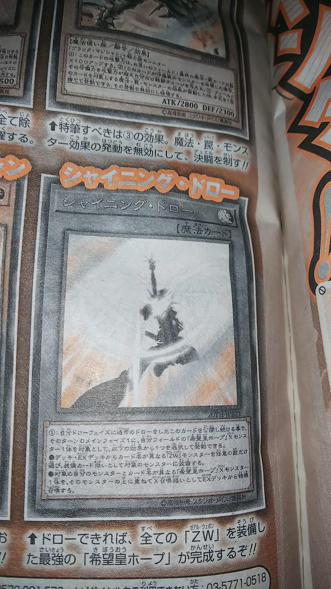 Νέες Κυκλοφορίες στο Yu-Gi-Oh! OCG - Σελίδα 37 F9CA51CA-0515-4ACD-9591-6906266169F6