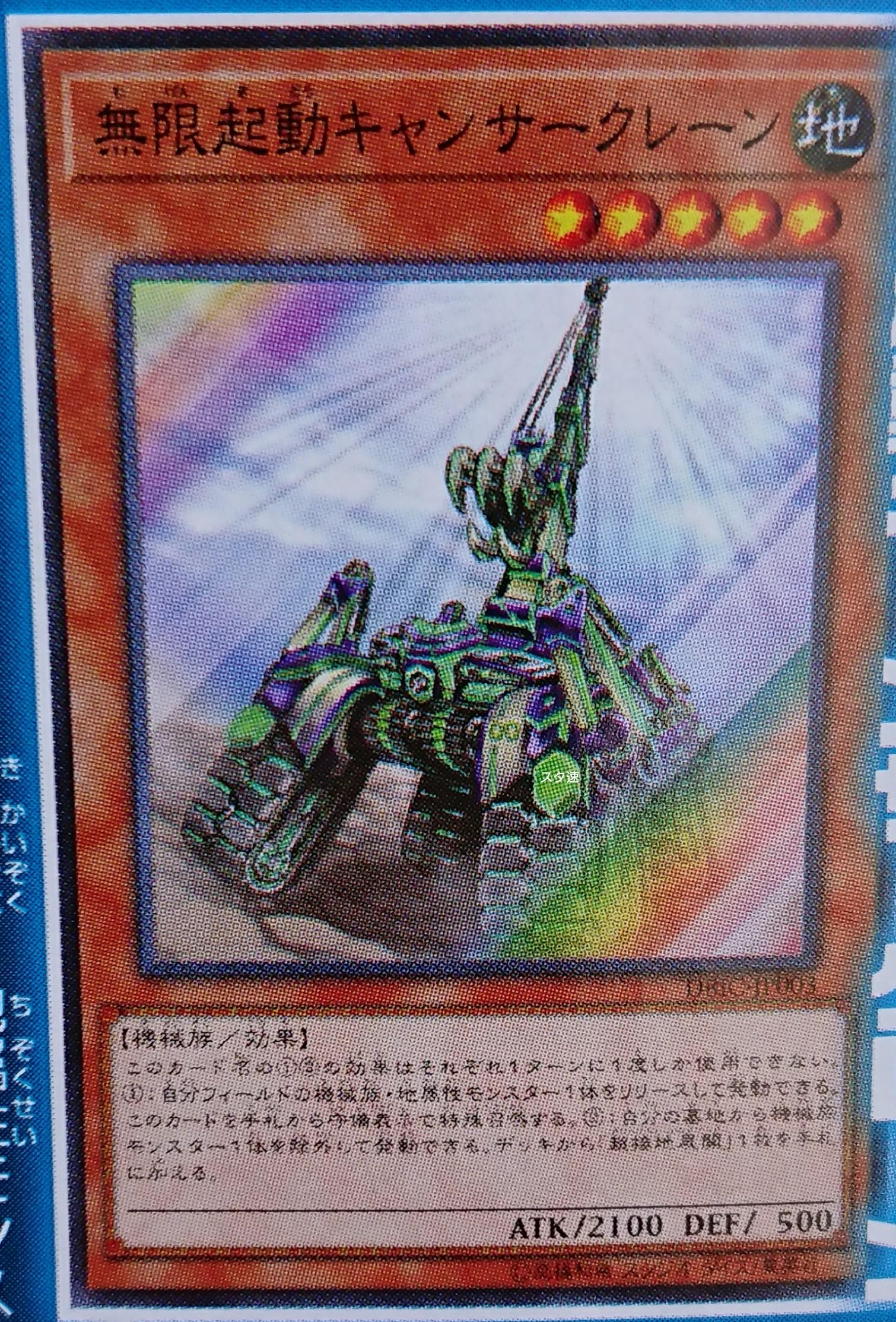 Νέες Κυκλοφορίες στο Yu-Gi-Oh! OCG - Σελίδα 39 2375b391