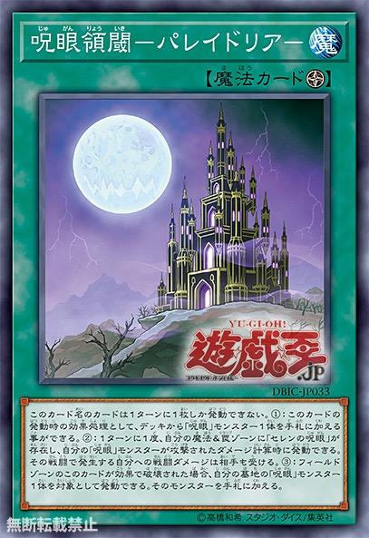 Νέες Κυκλοφορίες στο Yu-Gi-Oh! OCG - Σελίδα 39 AD682092-986D-4F6D-A75D-74F337EFDEF2