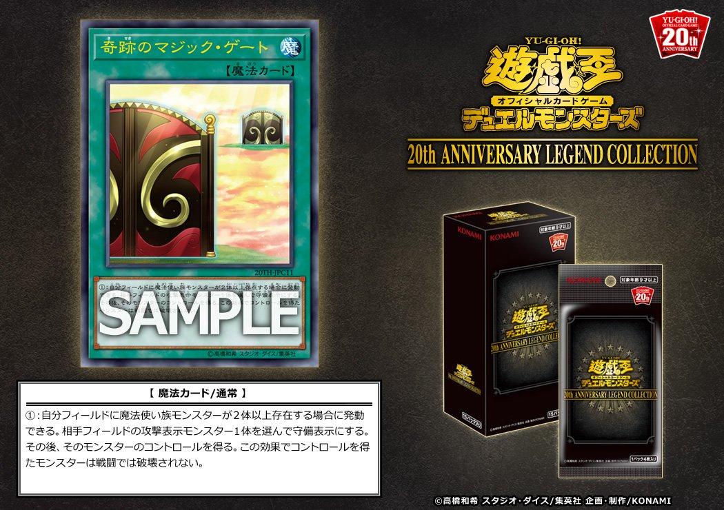 Νέες Κυκλοφορίες στο Yu-Gi-Oh! OCG - Σελίδα 39 DyOBWZCU8AAP1mZ