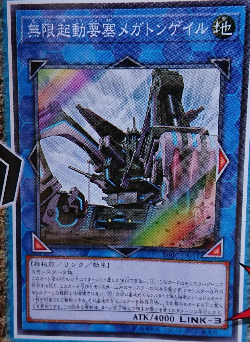 Νέες Κυκλοφορίες στο Yu-Gi-Oh! OCG - Σελίδα 39 Ea4e9e87