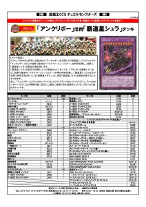 [Deck Recipes] More Early March 2019 Deck Instructor Decks D1blNjnU0AA1Rqe