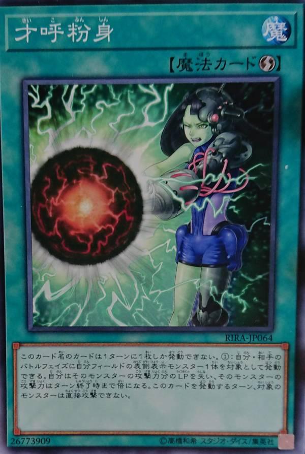 Νέες Κυκλοφορίες στο Yu-Gi-Oh! OCG - Σελίδα 44 4ac78789