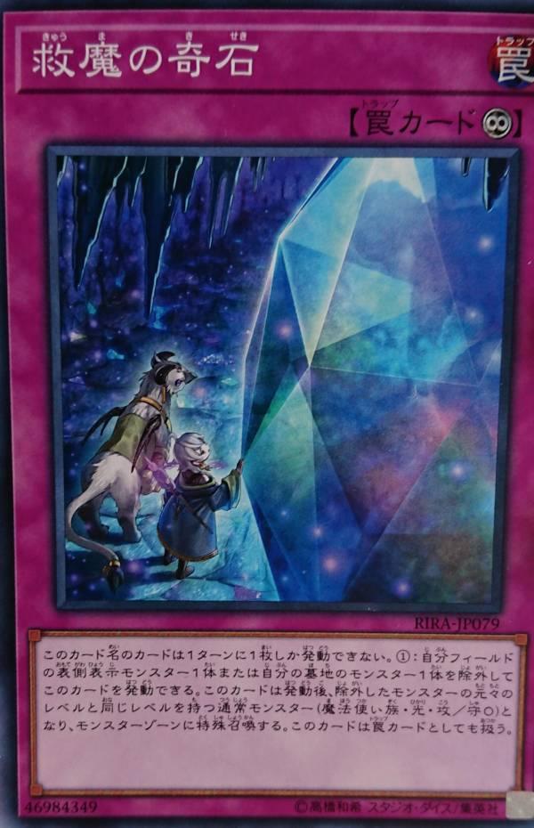 Νέες Κυκλοφορίες στο Yu-Gi-Oh! OCG - Σελίδα 44 4edca98e