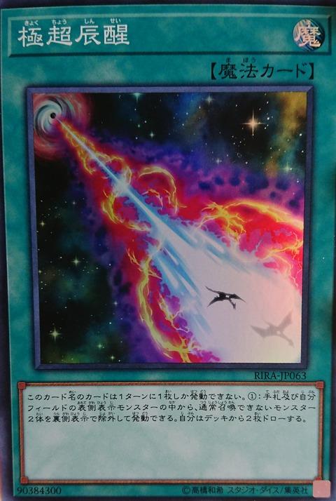Νέες Κυκλοφορίες στο Yu-Gi-Oh! OCG - Σελίδα 44 6c8184a3-s
