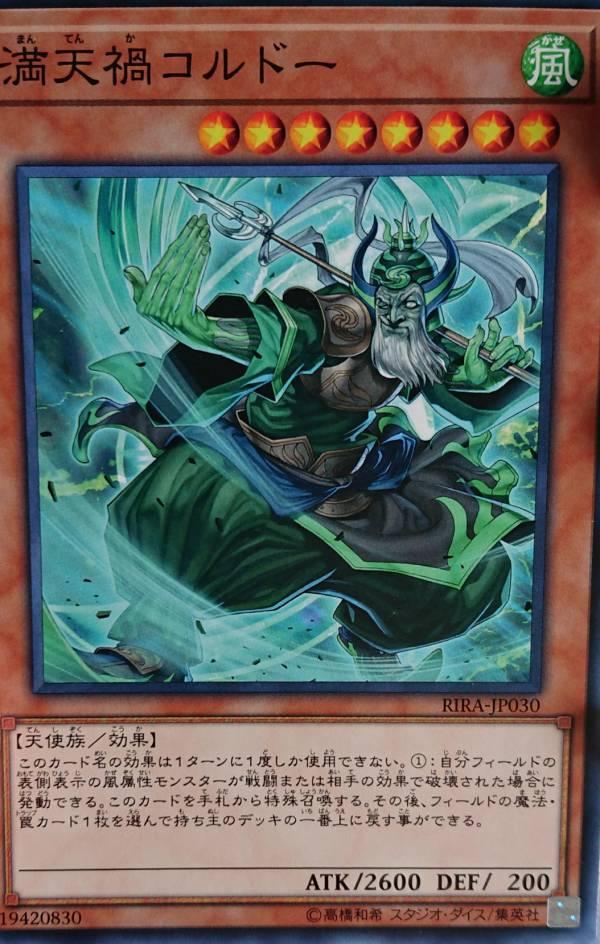Νέες Κυκλοφορίες στο Yu-Gi-Oh! OCG - Σελίδα 44 9b4d0847