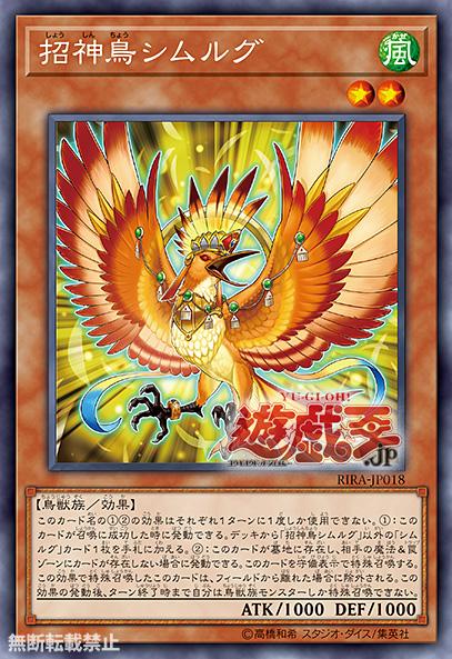 Details about  /RIRA-EN073 Simorgh Sky BattleUnlimitedCommon CardYuGiOh Rising Rampage