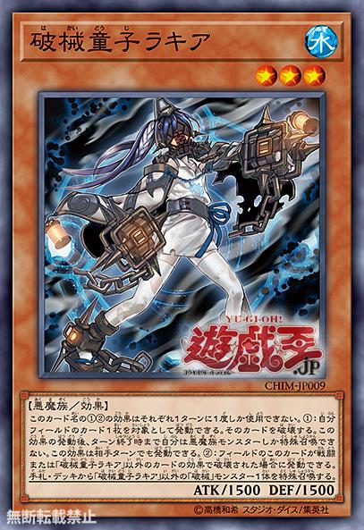 Νέες Κυκλοφορίες στο Yu-Gi-Oh! OCG - Σελίδα 49 BlueDouji
