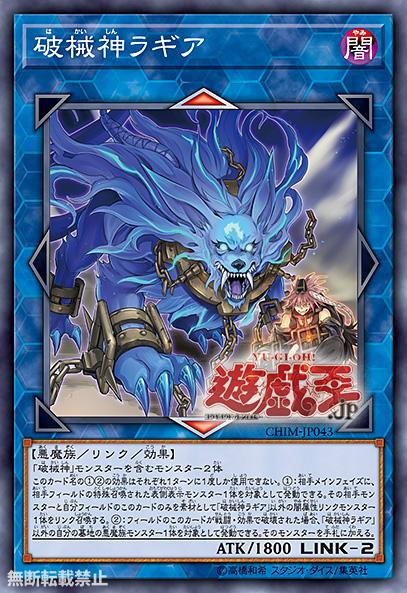 Νέες Κυκλοφορίες στο Yu-Gi-Oh! OCG - Σελίδα 49 BlueWolf