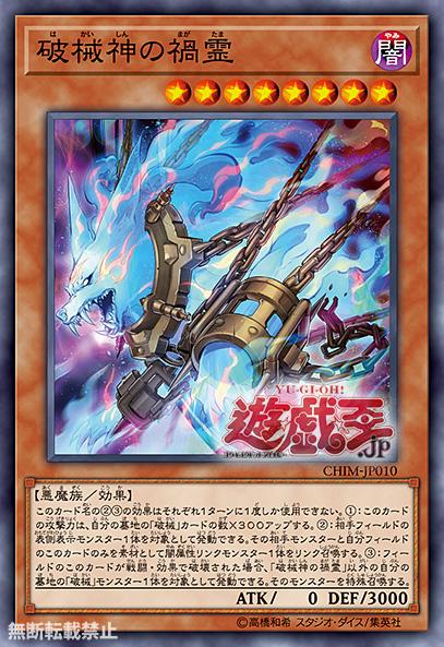 Νέες Κυκλοφορίες στο Yu-Gi-Oh! OCG - Σελίδα 49 Hakaishin