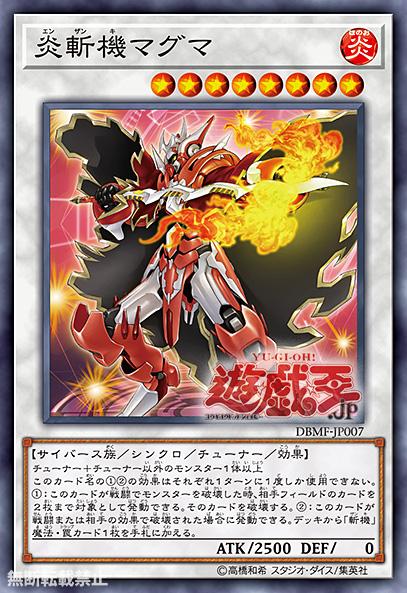 Νέες Κυκλοφορίες στο Yu-Gi-Oh! OCG - Σελίδα 49 Magma-02