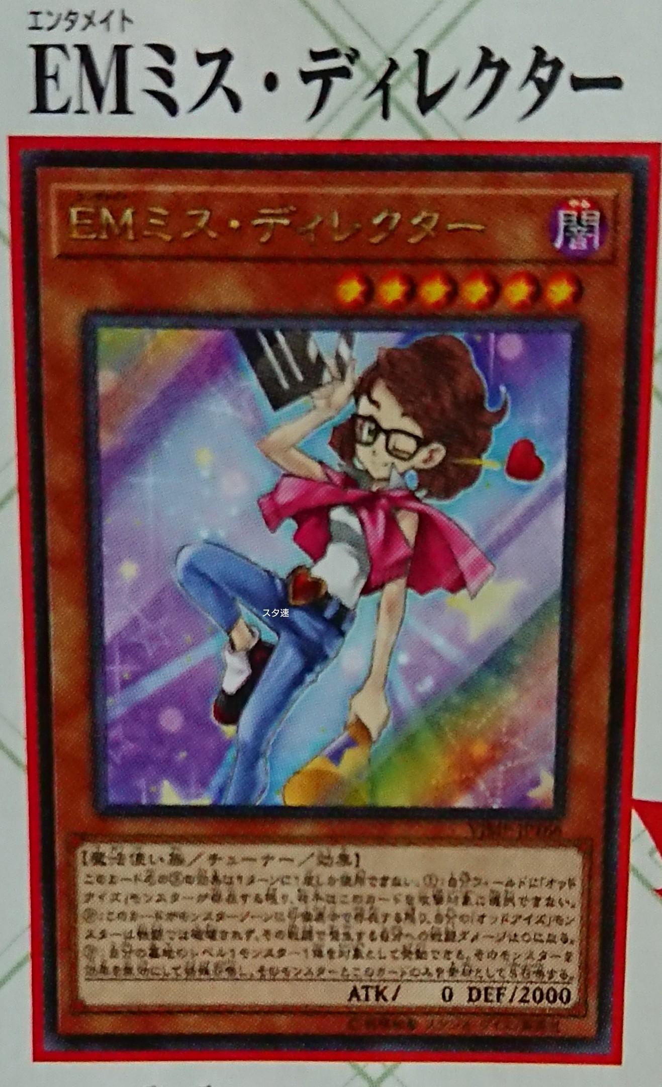 Νέες Κυκλοφορίες στο Yu-Gi-Oh! OCG - Σελίδα 49 Ee931b8c