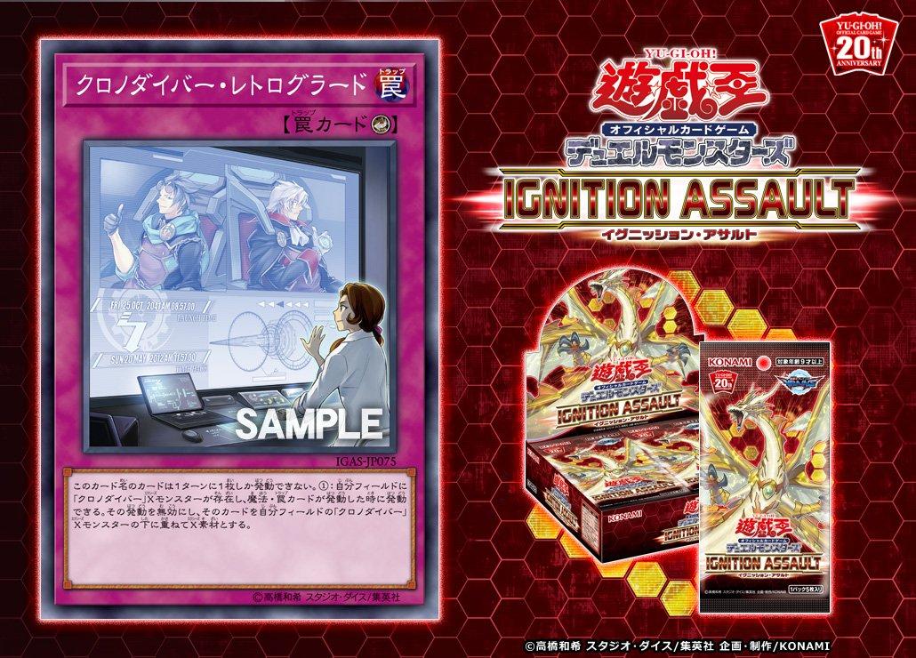 Νέες Κυκλοφορίες στο Yu-Gi-Oh! OCG - Σελίδα 52 EEOp0SaU4AAW-lz