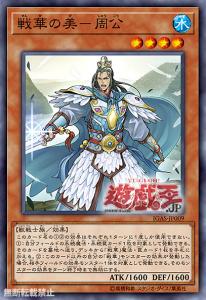 IGAS-JP009 Senka no Bi – Shuukou (Senka Adonis – Zhou Gong) Adonis