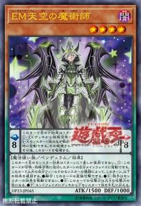 Performapal-Heavenly-Magician.jpg?resize