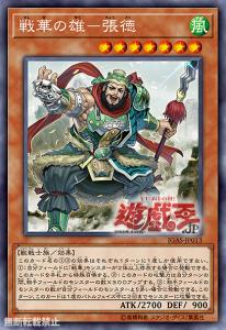 IGAS-JP013 Senka no Yuu – Choutoku (Senka Champion – Zhang De) THEBIGGUY
