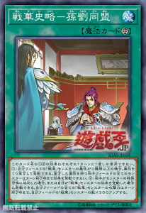 IGAS-JP056 Senka Shiryaku – Sonryu Toumei (Senka Legend – The Sun-Liu Alliance) TheAlliance