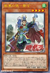 IGAS-JP011 Senka no Toku – Ryuuken (Senka Noble – Liu Xuan) ThePrince