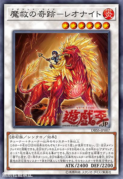 Yugioh Super DBSS-JP031 Eldlixir of Red Splatter Japanese