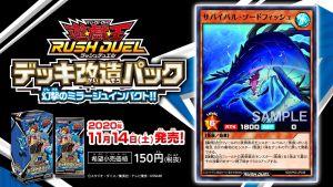[RD/KP03] Survival Swordfish EivXqFtUYAcVJNq