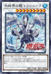 SD40-JPP04 Trishula, Dragon of the Ice Barrier 907_20201012042225_img_1_t376LCfIHDlvL1meYQDTdn5LmqHjQ6PAxK48MZESbqBmhoE32HKTtFfVtk58gI6R