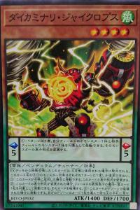 [BLVO] Daikaminari Gyclops 91f52223-s