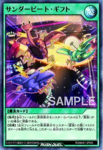 RD/MAX1-JP033 サンダービート・ギフト Thunderbeatle Gift ElUPKUJVkAA_vHu