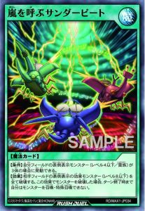 RD/MAX1-JP034 嵐を呼ぶサンダービート Arashi wo Yobu Thunderbeat (Storm-Summoning Thunderbeatles) ElUPSsvVkAAklV2