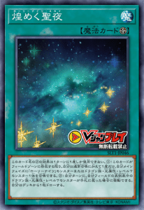 STL1-JP046 煌めく聖夜(ホーリーナイツ・スカイ) Holy Night Sky Content-1