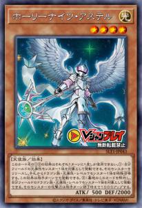 STL1-JP043 ホーリーナイツ・アステル Holy Night Astel Content-3