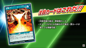 [RD/KP04] Blazing Flame Card_reveal_4