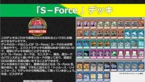 "Beginner Deck: ""S-Force"" Deck Eu0kdgjUYAMbpY6"