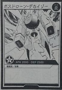 Boss Drone Dekaizo 990837c1