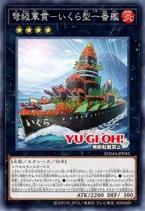 DAMA-JP043 Dokyuu Gunkan – Ikura-gata Ichibankan / Dreadnought Suship – Roe-class First Wardish SushipXyz