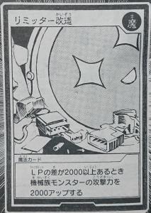 Limiter Kaizo (Limiter Remodel) Fc7013e3