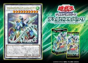 [DP25] Crystal Clear Wing Synchro Dragon EzfBfKvVkAMXYHq